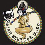 Jah Beer